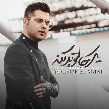 Yousef Zamani Yeki Haleto Bad Kone دانلود آهنگ جدید یوسف زمانی یکی حالتو بد کنه