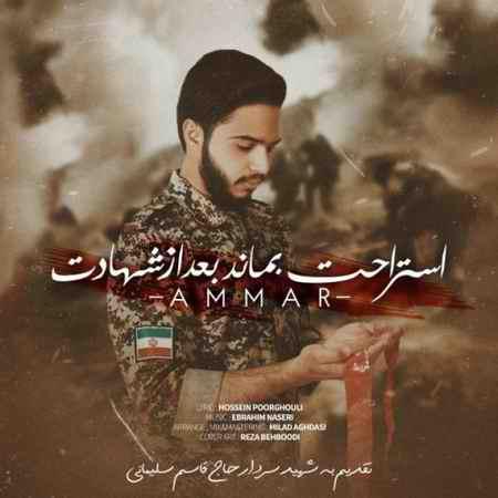 ammar esterahat bemanad bad az shahadat 2020 04 05 11 45 59 دانلود آهنگ عمار استراحت بماند بعد از شهادت