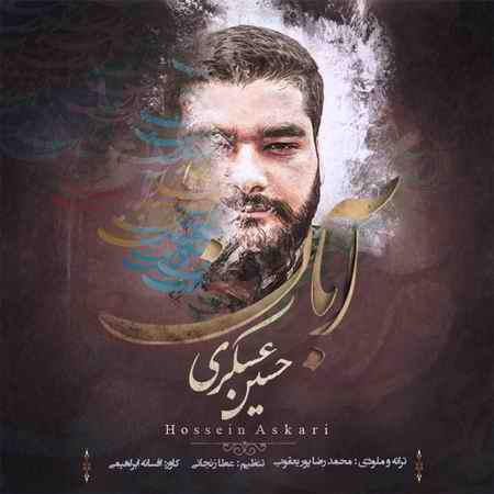 cover final 1 دانلود آهنگ جدید حسین عسکری آبان