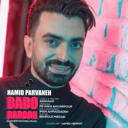hamid parvaneh bado baroon 2020 05 21 18 23 31 دانلود آهنگ حمید پروانه باد و بارون