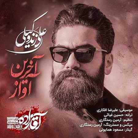 Ali Zand Vakili Akhrain Avaz دانلود آهنگ علی زند وکیلی آخرین آواز