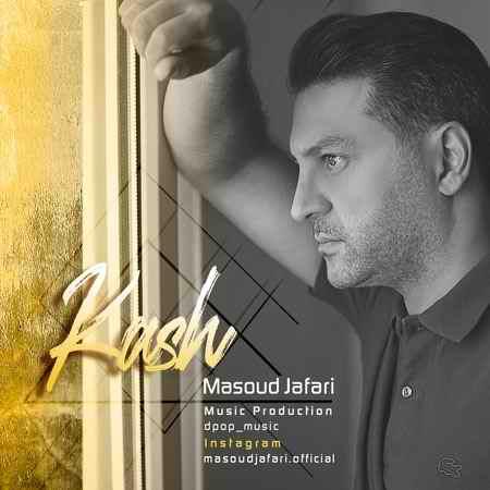 Masoud Jafari Kash Cover Music fa دانلود آهنگ مسعود جعفری کاش