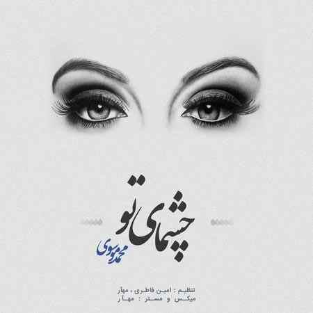 Mohammad Mousavi Cheshmaye To Cover Music fa دانلود آهنگ محمد موسوی چشمای تو