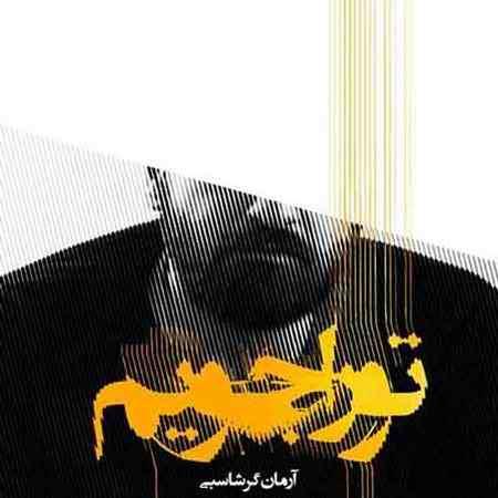 Reza Sadeghi Rade Pa 1 دانلود آهنگ آرمان گرشاسبی تو را جویم