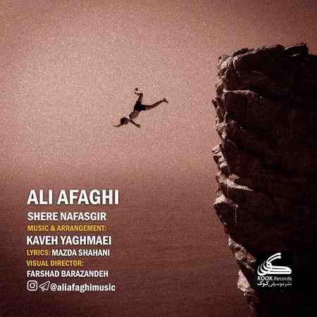 Ali Afaghi Sheare Nafasgir دانلود آهنگ علی آفاقی شعر نفس گیر