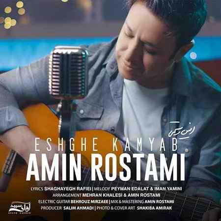 Amin Rostami Eshghe Kamyab دانلود آهنگ امین رستمی عشق کمیاب