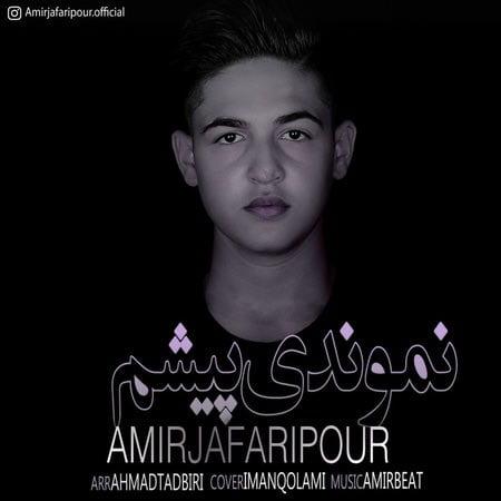 Amirhossein Jafaripour Namondi Pisham Cover Music fa.com  دانلود آهنگ امیرحسین جعفری پور نموندی پیشم