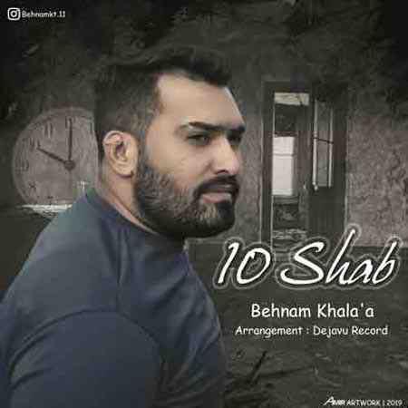 Behnam Khala 10 Shab Cover Music fa دانلود آهنگ جدید بهنام خلاء ده شب