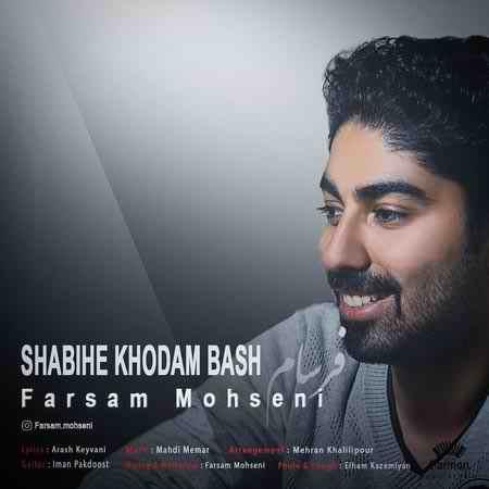Farsam Mohseni Shabihe Khodam Bash Cover Music fa دانلود آهنگ فرسام محسنی شبیه خودم باش