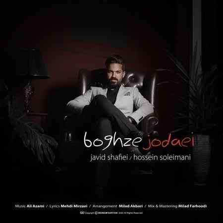 Javad Shafiei Boghze Jodaei Cover Music fa دانلود آهنگ جاوید شفیعی بغض جدایی