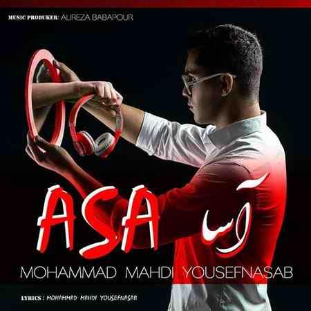 Mohammad Mahdi YousefNasab Asa دانلود آهنگ محمد مهدی یوسف نسب آسا