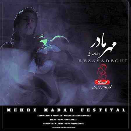 Reza Sadeghi Mehre Madar دانلود آهنگ رضا صادقی مهر مادر