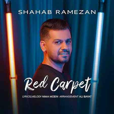 Shahab Ramezan Farshe Ghermez دانلود آهنگ شهاب رمضان فرش قرمز