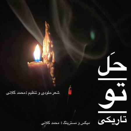 photo ۲۰۲۰ ۰۷ ۱۱ ۲۰ ۵۶ ۴۷ دانلود آهنگ محمد کلانی حل تو تاریکی