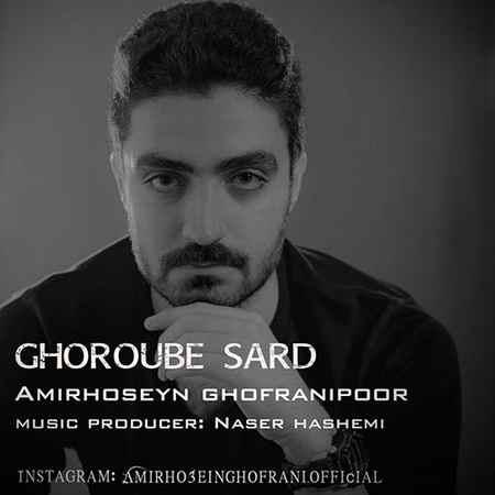 AmirHoseyn Ghofranipoor Ghoroube Sard دانلود آهنگ امیرحسین غفرانی پور غروب سرد