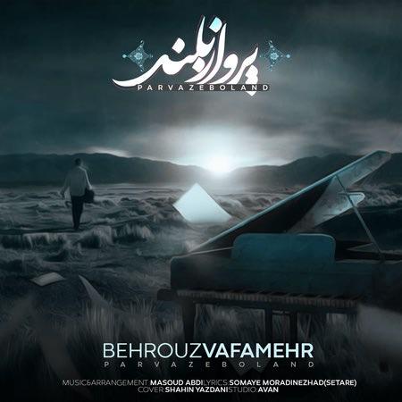 Behrouz Vafamehr Parvaze Boland Cover Music fa.com  دانلود آهنگ بهروز وفامهر پرواز بلند