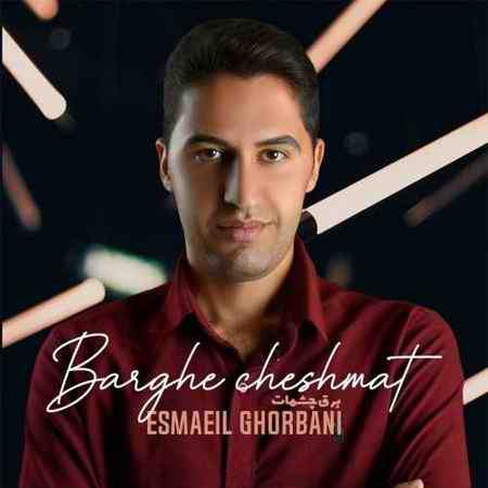 Esmaeil Ghorbani Barghe Cheshmat دانلود آهنگ اسماعیل قربانی برق چشمات