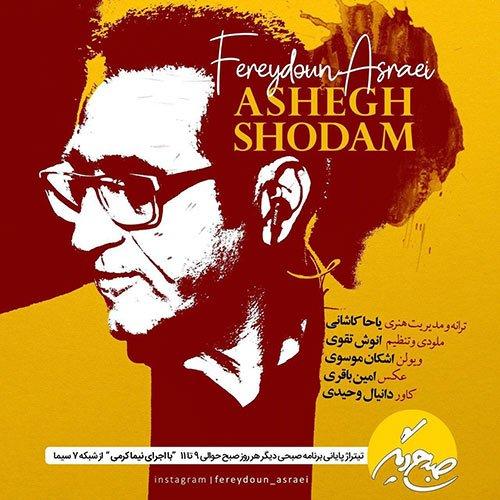 Fereydoun Asraei Ashegh Shodam دانلود آهنگ فریدون آسرایی عاشق شدم
