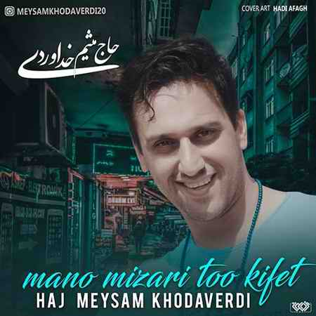 Haj Meysam Khodaverdi Mano Mizari Too Kifet دانلود آهنگ حاج میثم خداوردی منو میزاری تو کیفت