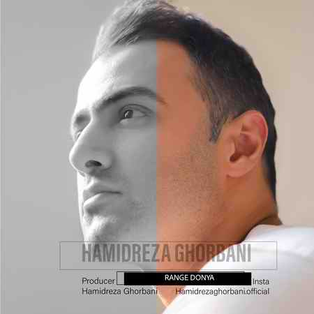 Hamidreza Ghorbani Range Donya By nashremusic دانلود آهنگ حمیدرضا قربانی رنگ دنیا