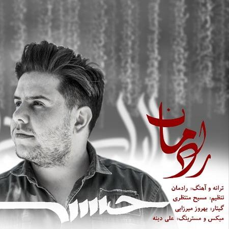 IMG 260 دانلود آهنگ رادمان عباس علی