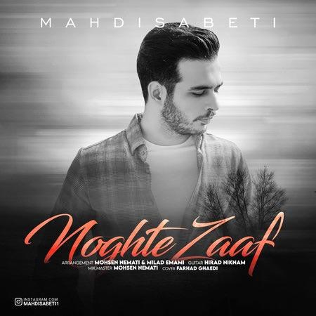 Mahdi Sabeti Noghte Zaaf Cover Music fa.com  دانلود آهنگ مهدی ثابتی نقطه ضعف