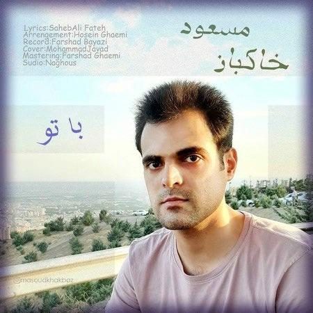 Masoud Khakbaz Ba To Cover Music fa.com  دانلود آهنگ مسعود خاکباز با تو