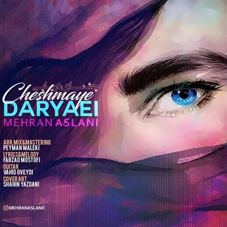 Mehran Aslani Cheshmaye Daryaei Cover Music fa.com  دانلود آهنگ جدید مهران اصلانی چشمای دریایی