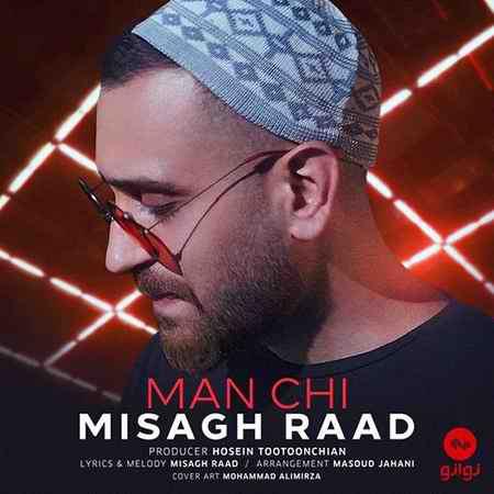 Misagh Raad Man Chi دانلود آهنگ میثاق راد من چی