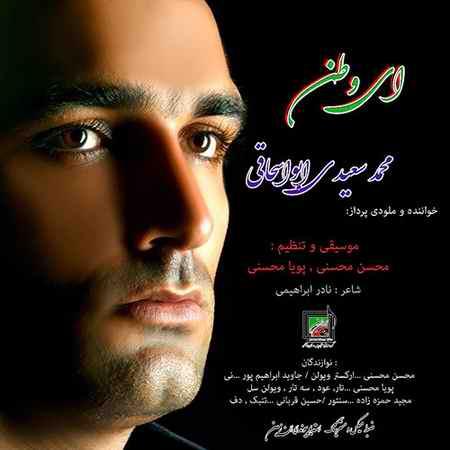 Mohammad Saeedi Abou Eshaghi Ey Vatan دانلود آهنگ محمد سعیدی ابواسحاقی ای وطن