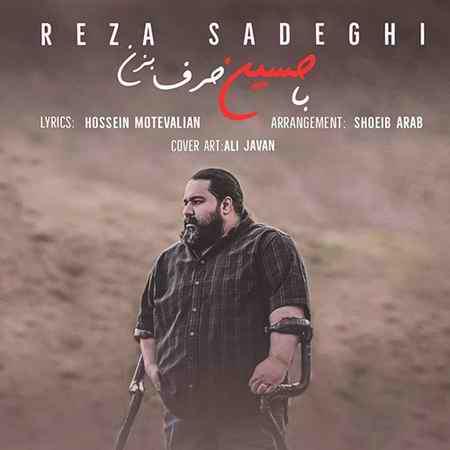 Reza Sadeghi Ba Hossein Harf Bezan دانلود آهنگ جدید رضا صادقی با حسین حرف بزن