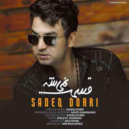 Sadeq Dorri Ghesmat nemishe دانلود آهنگ جدید صادق دری قسمت نمیشه