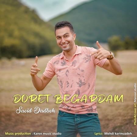 Saeid Dadbeh Doret Begardam Cover Music fa.com  دانلود آهنگ سعید دادبه دورت بگردم
