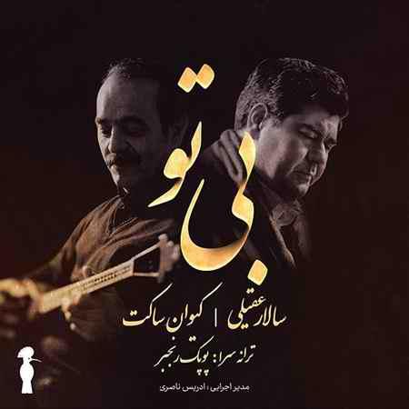 Salar Aghili Bi To دانلود آهنگ سالار عقیلی بی تو