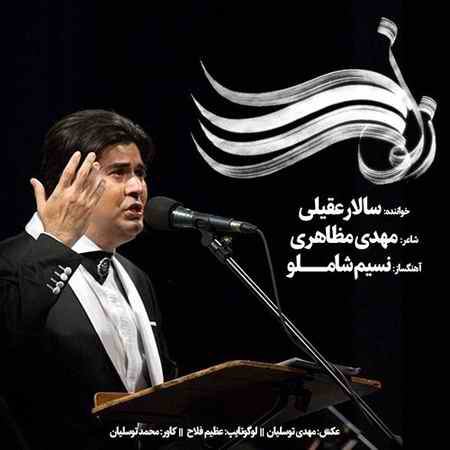 Salar Aghili Zolf Ra Shane Mazan دانلود آهنگ سالار عقیلی زلف را شانه مزن