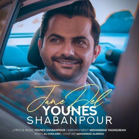 Younes Shabanpour Jane Del Cover Music fa.com  دانلود آهنگ جدید یونس شعبانپور جان دل