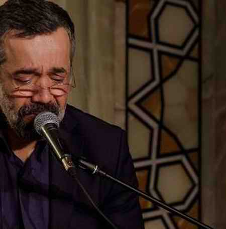 tyu 1 دانلود نوحه عشق یعنی یه پلاک از حاج محمود کریمی
