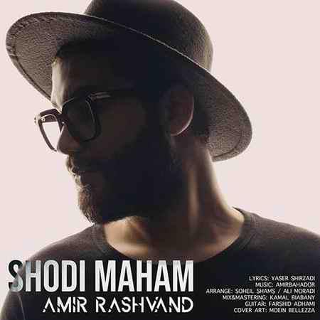 Amir Rashvand Shodi Maham دانلود آهنگ امیر رشوند شدی ماهم