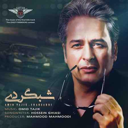 Amir Tajik Shabgardi دانلود آهنگ امیر تاجیک شبگردی