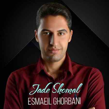 Esmaeil Ghorbani Jade Shomal دانلود آهنگ اسماعیل قربانی جاده شمال