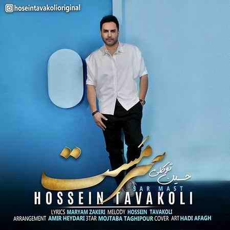 Hossein Tavakoli Sarmast دانلود آهنگ حسین توکلی سرمست