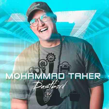 Mohammad Taher Dastbord دانلود آهنگ دستبرد از محمد طاهر