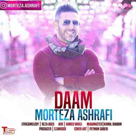 Morteza Ashrafi Daam دانلود آهنگ جدید مرتضی اشرفی دام