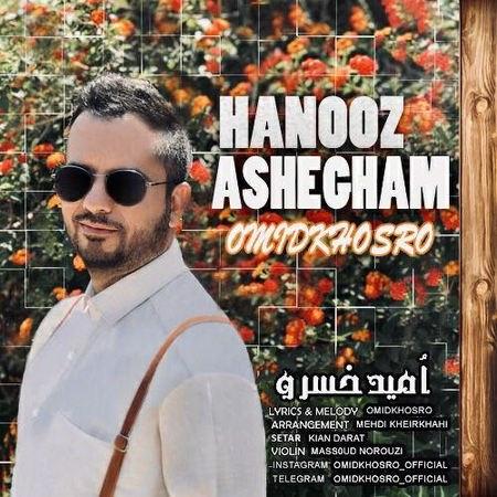 Omid Khosro Hanooz Ashegham Cover Music fa.com  دانلود آهنگ جدید امید خسرو هنوز عاشقم