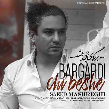 Saeed Mashreghi Bargardi Chi Beshe دانلود آهنگ سعید مشرقی برگردی چی بشه