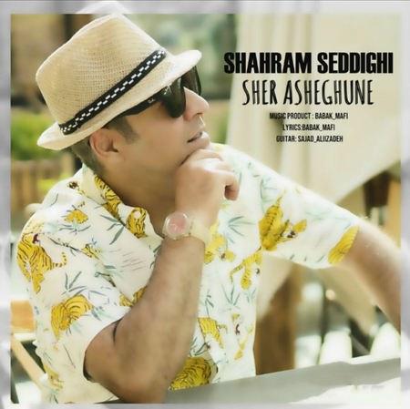 Shahram Seddighi Shere Asheghoone Cover Music fa.com  دانلود آهنگ جدید شهرام صدیقی شعر عاشقونه