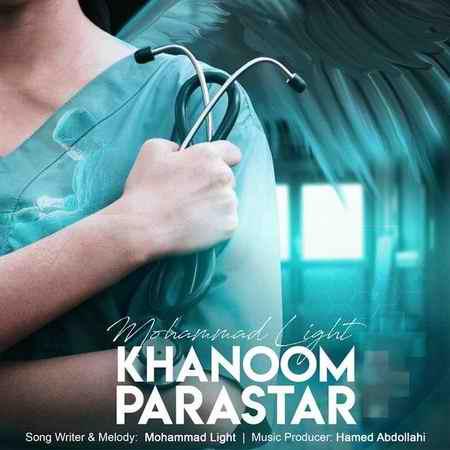 hs Mohammad Light Khanoom Parastar دانلود آهنگ محمد لایت خانوم پرستار