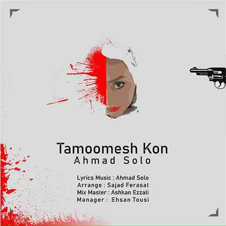 Ahmad Solo Tamoomesh Kon دانلود آهنگ احمد سلو تمومش کن