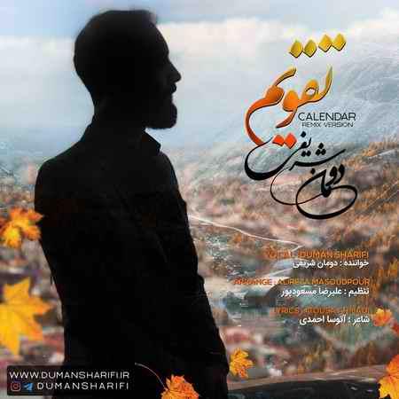 Duman Sharifi Calendar Remix  دانلود ریمیکس دومان شریفی تقویم