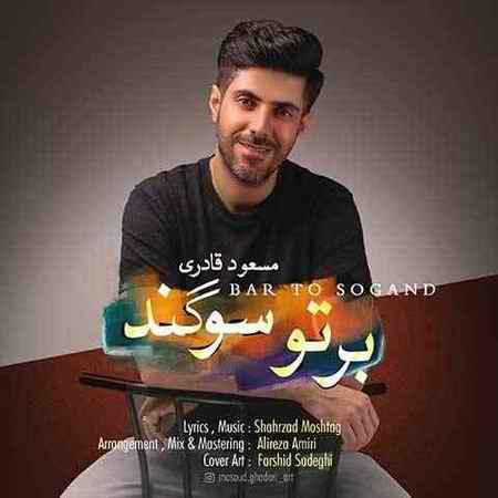 Masoud Ghaderi Bar To Sogand 480x480 1 دانلود آهنگ مسعود قادری بر تو سوگند